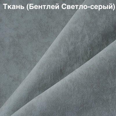 Ткань: Бентлей Светло-серый