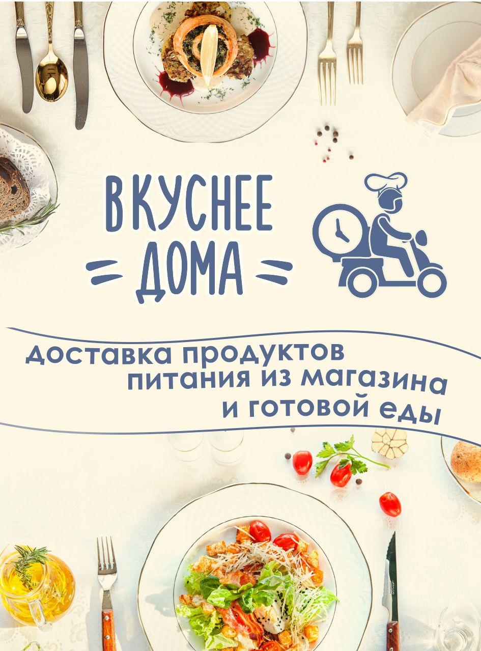 Заказать обед с доставкой домой и в офис в Кирове