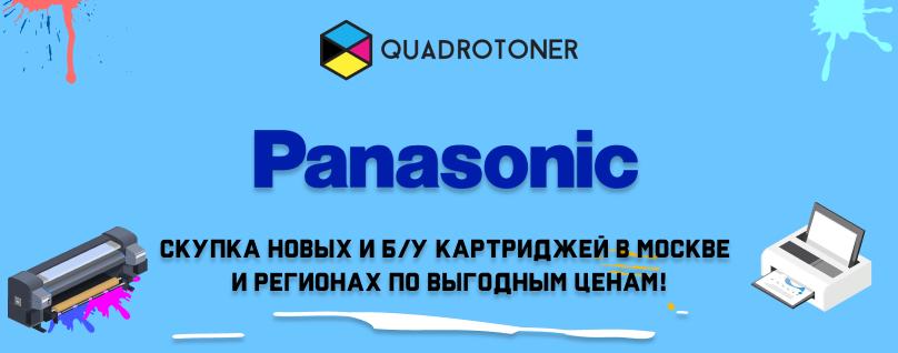 Продать картриджи Panasonic по выгодным ценам