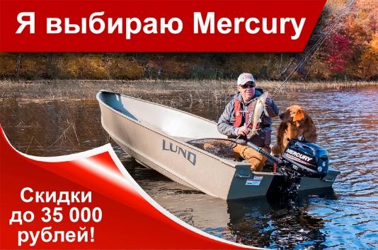 Акция Я выбираю Меркури