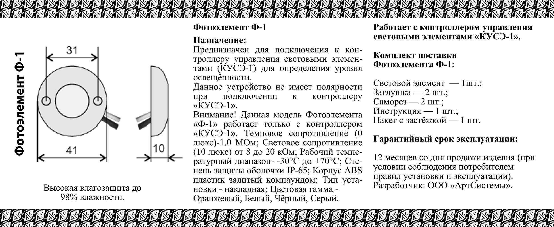 Инструкция-на-Фотоэлемент-Ф-1