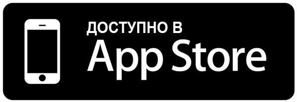 Доступно_в_app_store.png