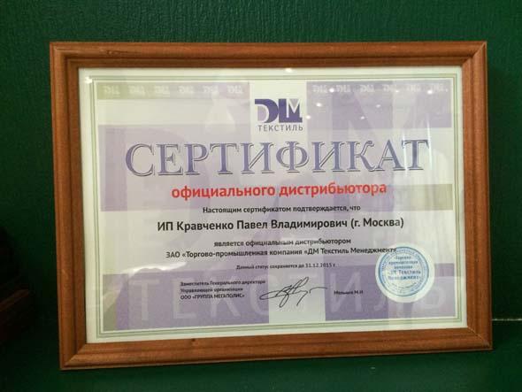 Сертификат_ДМ_КПВ_2015.jpg