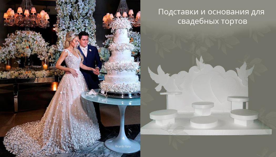 Пенопластовый декор для свадьбы