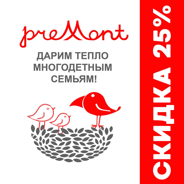 Скидка 25% на Premont многодетным семьям