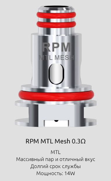 Испаритель SMOK RPM MTL Mesh 0.3ом