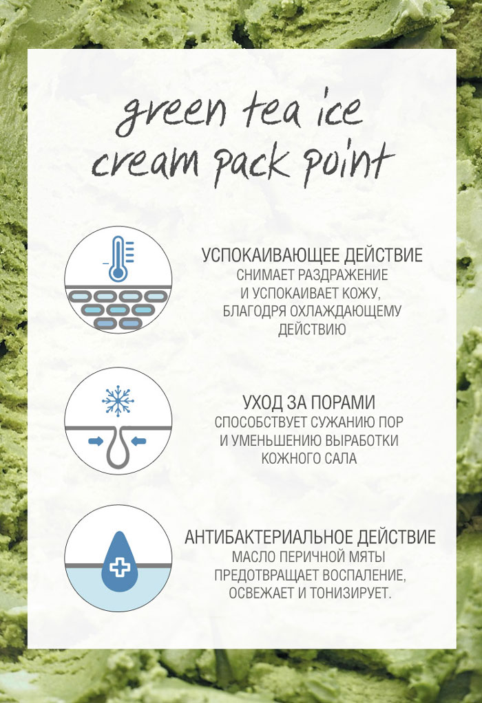 Green-Tea-Ice-Cream-Pack-banner-003.jpg