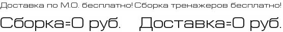 доставка_сборка_микс.png