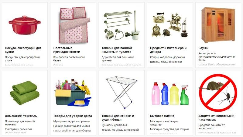 Расширенный ассортиментный ряд в интернет-магазине товаров для дома
