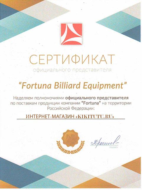 Официальный дистрибьютор Fortuna Game