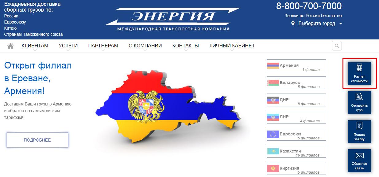Изображение - Транспортные компании россии %D1%8D%D0%BD