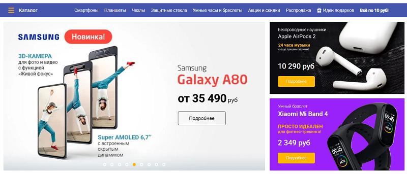 Сайт интернет-магазина по продаже смартфонов и аксессуаров