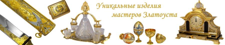 Сувениры Златоуста