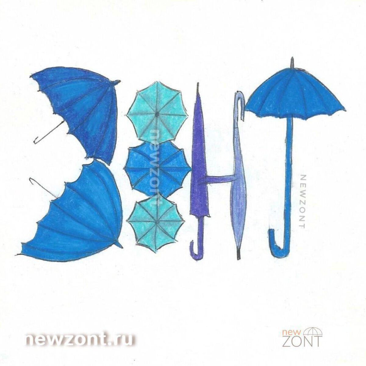 слоги и буквы в слове зонт