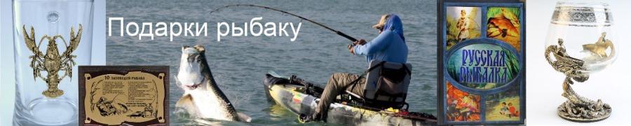 Подарки рыбаку