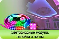 светодиодные ленты модули и линейки