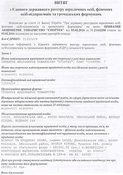 Иконка_Извлечение_по_ЧАО_Спортэк_из_единого_гос_реестра_юрлиц.jpg