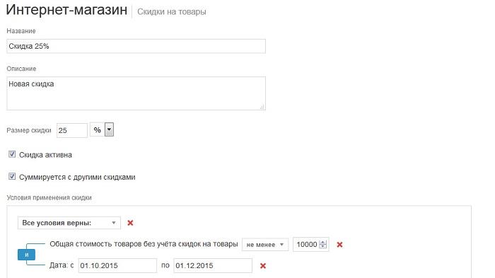 Процесс добавления новой скидки в интернет-магазин
