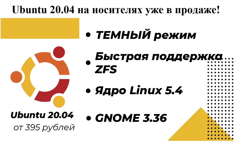 Старт продаж Ubuntu 20.04