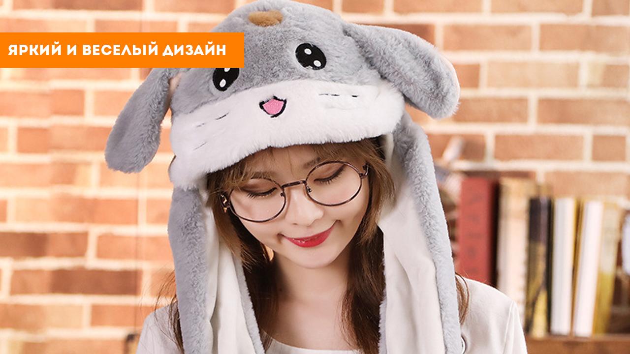 Шапка серого кролика с подвижными ушками