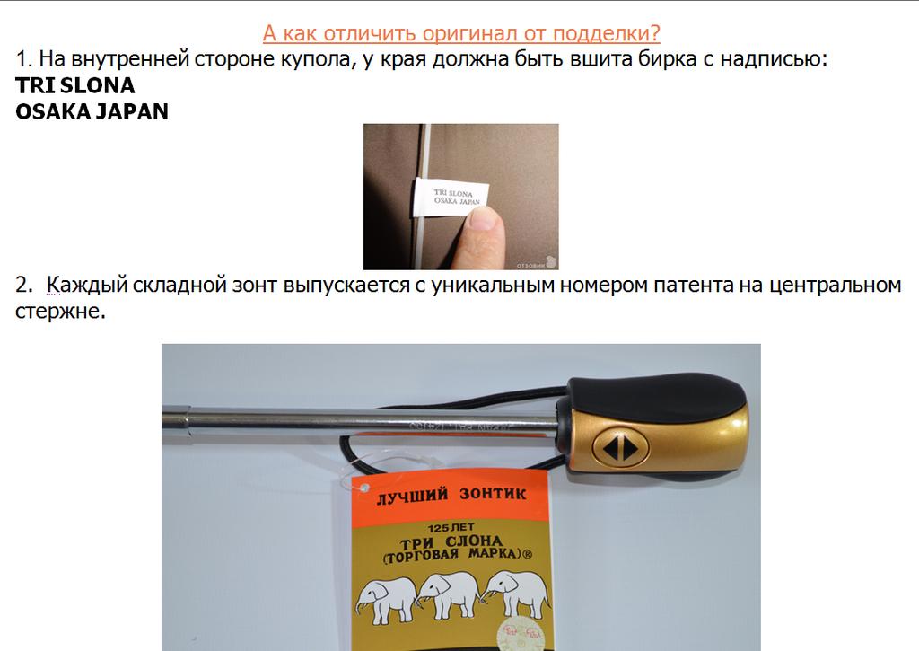 Зонт Три Слона