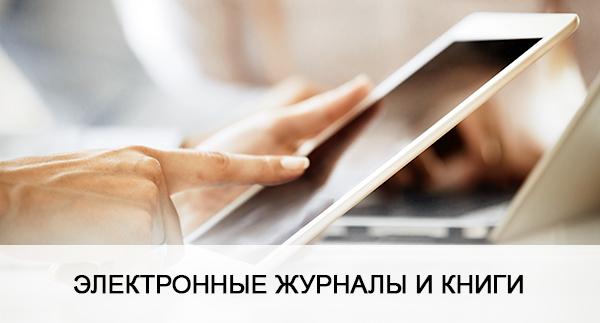 Электронные журналы и книги