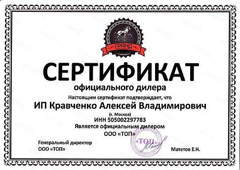 Сертификат_Гранд_КАВ.jpg