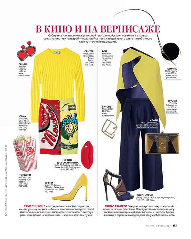 серьги Baby Be Mine от Jennifer Loiselle в февральском номере журнала InStyle Россия