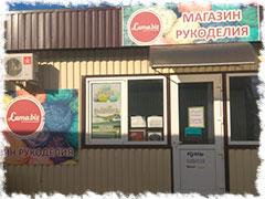 Магазин Lamabiz (г. Керчь). В этом магазине продается продукция Paperlove.
