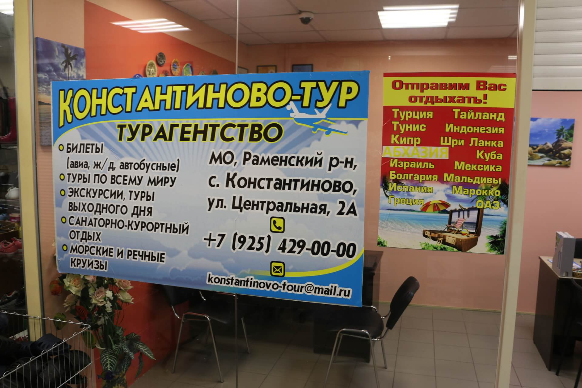 Тур агентство в Константиново