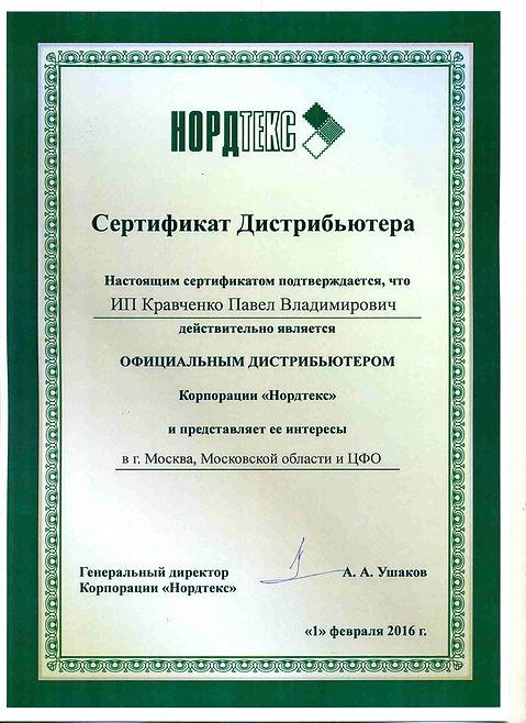 Сертификат_Норрдтекс_КПВ.jpg