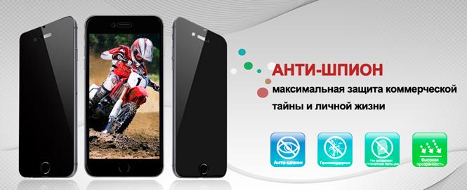 glass-privacy-apple-iphone-6-plus_1.jpg