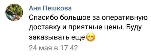 Отзыв Аня Пешкова: Спасибо большое за оперативную доставку и приятные цены. Буду заказывать еще😁