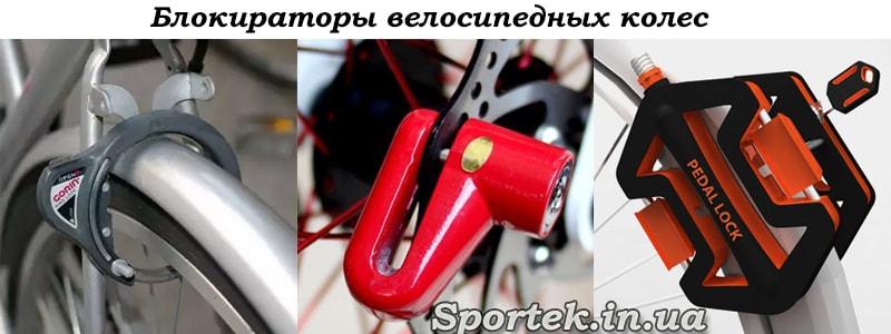 блокатори велосипедних коліс