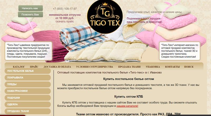 Фабрика домашнего текстиля Тиго-Текс