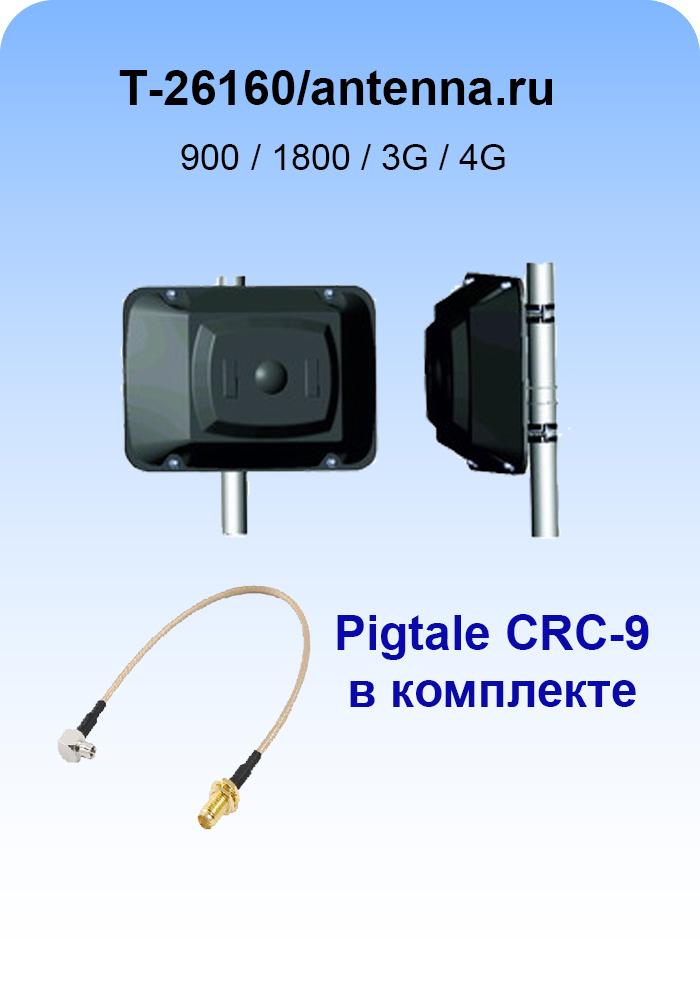 где купить антенну для репитера и мобильной связи