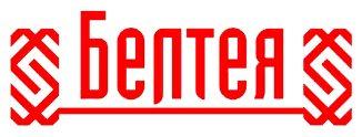 Белтея - товарный знак