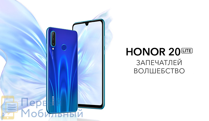 Смартфон Honor 20 Lite