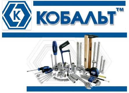КОБАЛЬТ – купить инструмент в Санкт-Петербурге