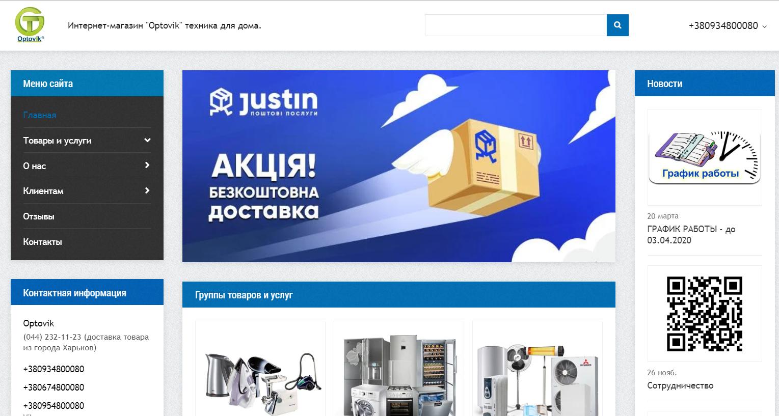 Интернет-магазин Optovik