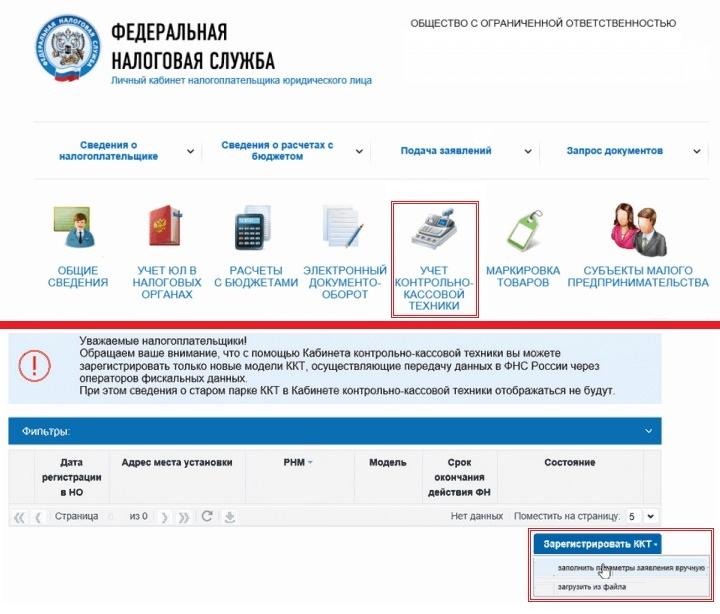 Ссылка «Зарегистрировать ККТ» в ЛК