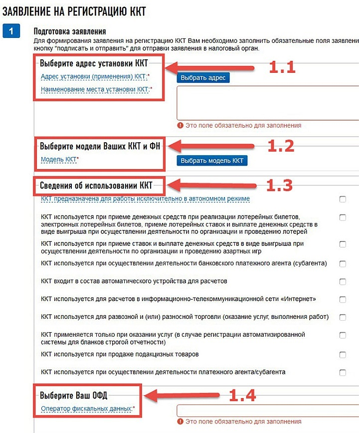 Электронная форма при регистрации ККТ