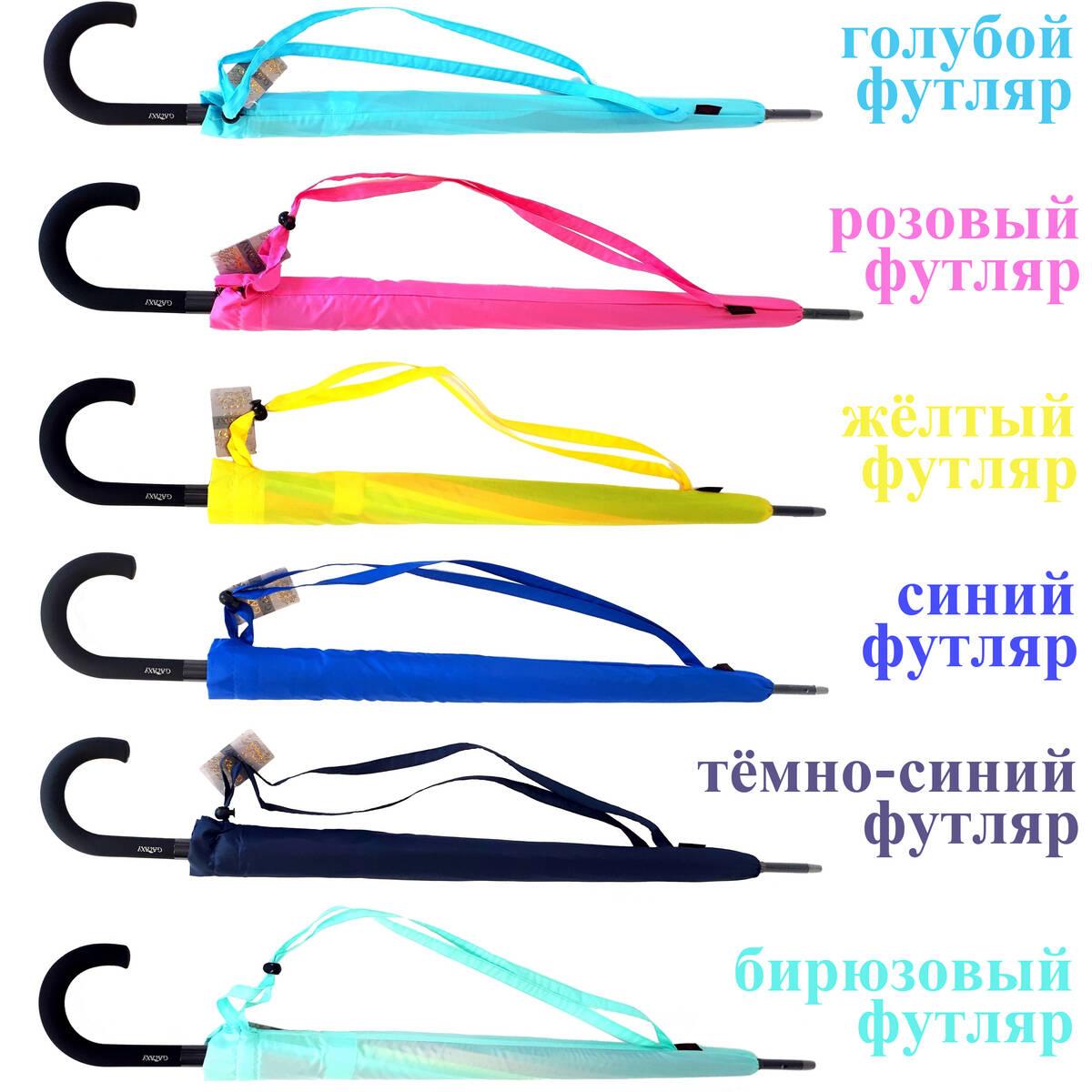 6 вариантов расцветок футляров для зонта радуги
