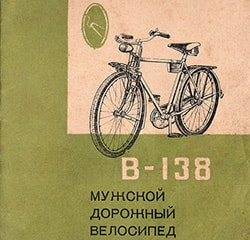 Керівництво по догляду та експлуатації велосипеда B-138 Мінського велосипедного заводу (МВВ) 1969 р.