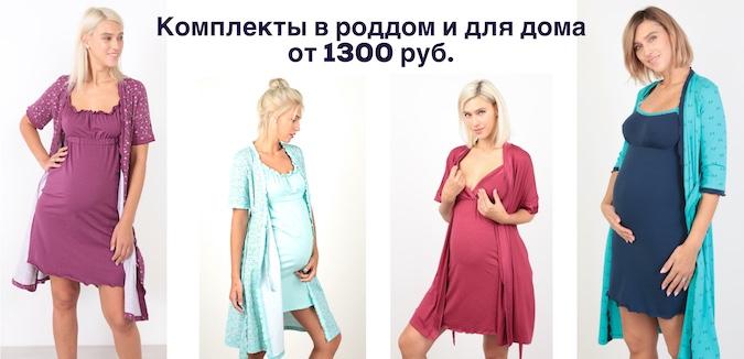 Комплекты для беременных
