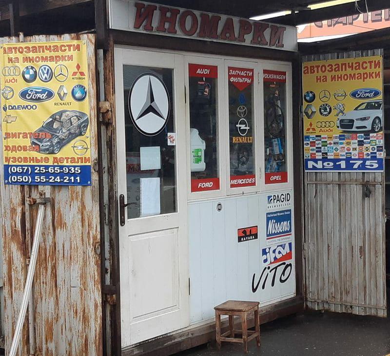 Магазин № 175 на Николаевском авторынке снаружи