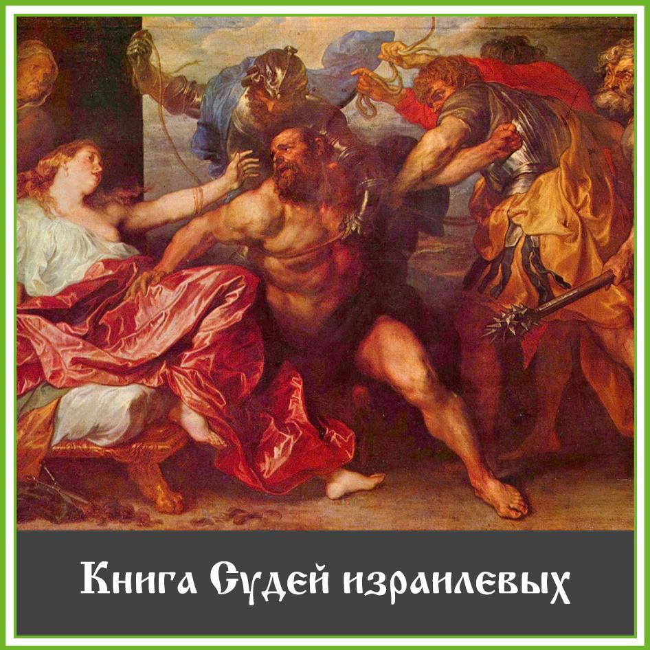 Книга_Судей_израилевых.jpg