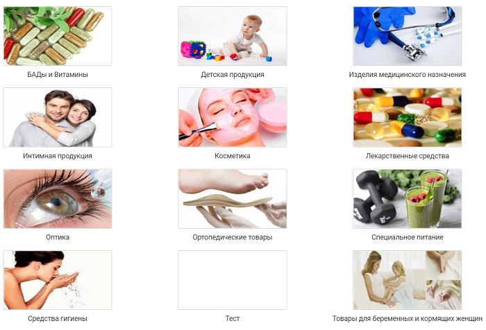 Ассортимент товаров в онлайн-аптеке