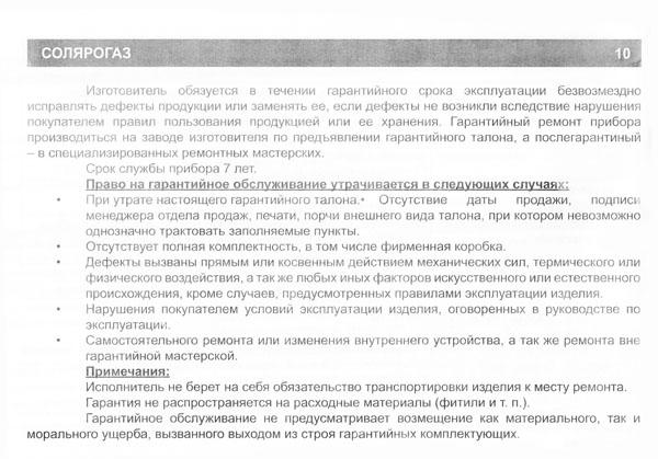 solyarogaz7-1.jpg