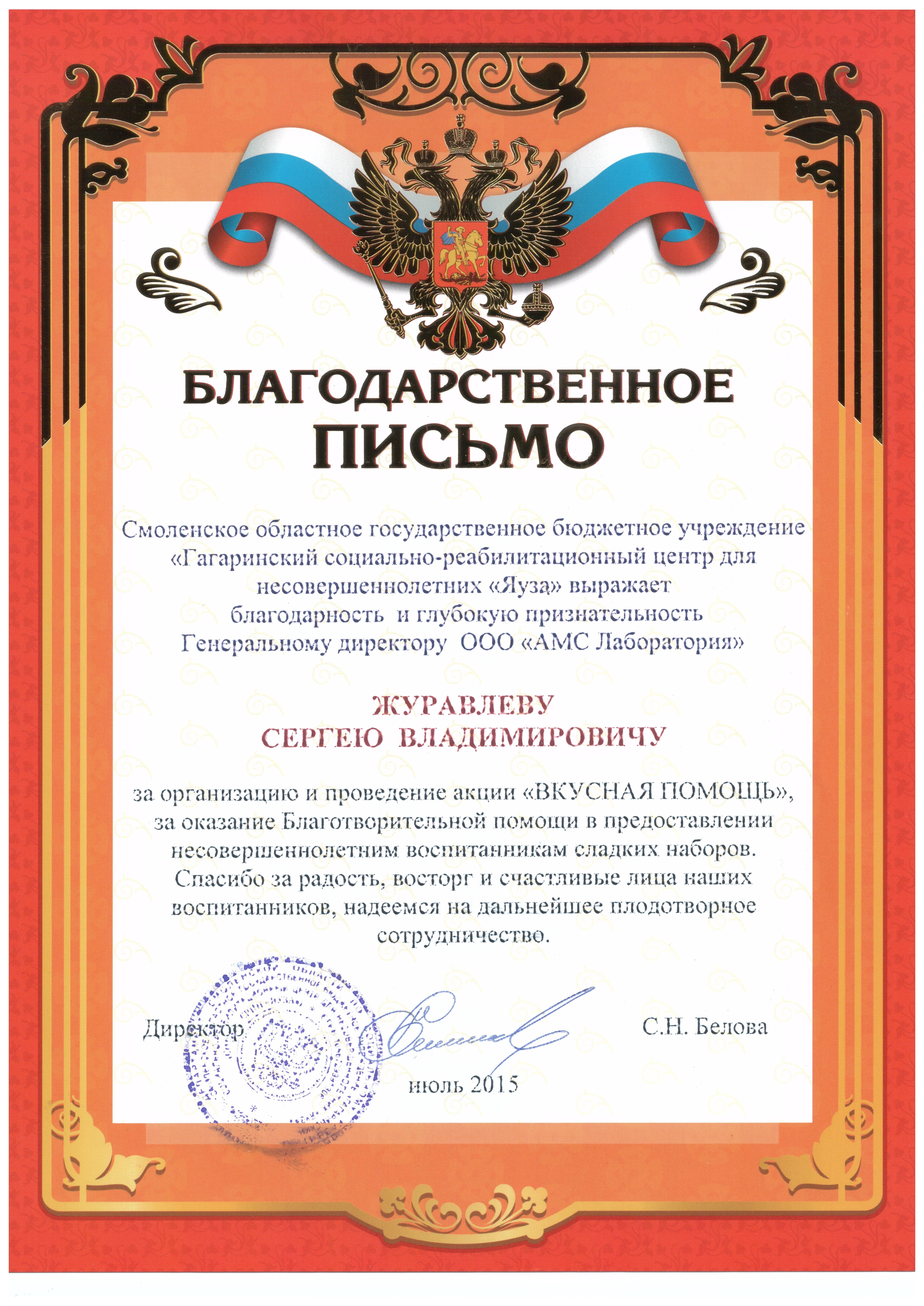 Вкусная помощь для Гагаринского реабилитационного центра для несовершеннолетних «Яуза»